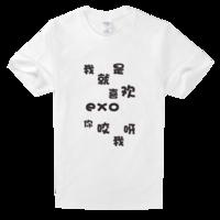 喜欢exo舒适白色T恤