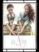 浪N漫-A4杂志册(32P)