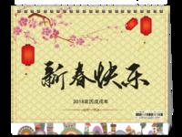 2018 新年快乐-8寸双面印刷台历