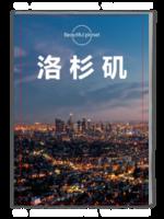 美丽星球第二十六期:天使之城·洛杉矶(旅游旅行高端定制)-A4杂志册(32P)