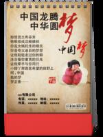 中国梦-我的梦-中华好儿女-公司信息可修改-8寸竖款双面