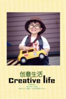 创意生活(封面封底图片可替换)-8x12双面水晶银盐照片书20p