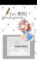 宝贝的快乐成长旅程-全景明信片(竖款)套装