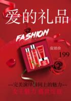 时尚化妆品促销海报-b2海报