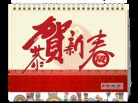 2018恭贺新春 中国风 商务企业定制-8寸单面印刷台历