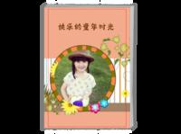 快乐的童年时光(男女通用)-A4时尚杂志册(26p)