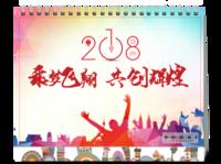 2018 乘梦飞翔 共创辉煌(企业 商务 聚会)-8寸双面印刷台历