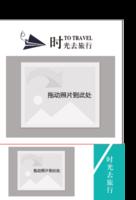时光去旅行-印刷胶装杂志册34p(如影随形系列)