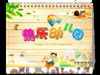 快乐幼儿园-宝贝在幼儿园的快乐点滴-8寸双面印刷台历