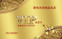 VIP会员卡贵宾卡金色加磁条美容美发-会员卡