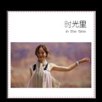 时光里,旅行,爱情-6x6骑马钉画册