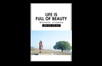 美好生活-8x12印刷单面水晶照片书21p