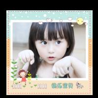 可爱萌-快乐宝贝(封面照片可替换)-6x6骑马钉画册
