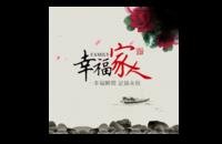 中国风-幸福一家人-全家福-8x8印刷单面水晶照片书21P