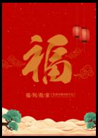 2018中国风热销新款复古喜庆环装杂志册-A4环装杂志册26p