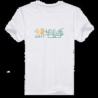 2017毕业季母版-男款纯棉白色T恤