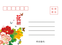 花开富贵-长方留白明信片(横款)套装