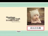 成长的乐趣(文字可修改)  儿童萌娃 照片可替换-毕业季铜版纸照片书24P
