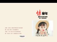 忆童年-硬壳精装照片书22p