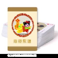 【迎新纳福】-双面定制扑克牌