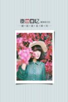 【素色回忆-捕捉最真瞬间】写真图文可改-8x12双面水晶印刷照片书30p