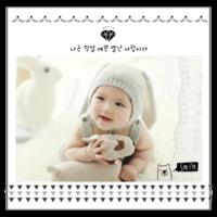 韩式时尚清新手绘插画 天真快乐 宝贝成长记录 亲子宝贝691(图可换)-8x8单面水晶印刷照片书30p