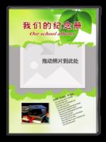 我们的毕业册 畅享青春同学录礼物-A4杂志册(32P)