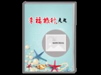 旅游系列之幸福旅行,走起喽-A4时尚杂志册(26p)
