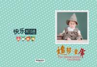追梦童年-萌娃-宝贝-照片可替换-8x12高清绒面锁线32P