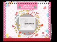 鸟语花香-爱在2015主题台历-10寸双面印刷台历