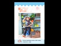 我的成长记录系列71-我的童年小故事(可爱萌萌哒,相片可替换)-A4杂志册(24p) 亮膜