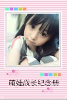 萌娃成长(文字可修改)  儿童可爱 照片可替换-8x12双面水晶银盐照片书20p