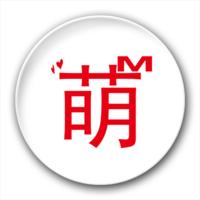 萌-4.4个性徽章