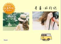青春旅行记-A3硬壳蝴蝶装照片书24P