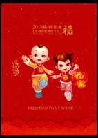 福到我家福娃版中国风传统热销环装杂志册-A4环装杂志册26p