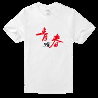 青春毕业季高档白色T恤