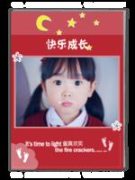 快乐成长(记录宝贝成长的每一个精彩瞬间、页内外照片可替换)-A4杂志册(42P)