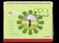 大儿童小回忆-10寸单面印刷台历