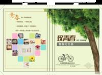 致青春(青春纪念册)-硬壳精装照片书20p