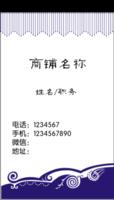 中国古风花纹边框(古玩、茶楼、民间艺术品等)-高档双面定制竖版名片