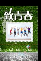 致青春-印刷胶装杂志册26p(如影随形系列)