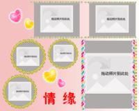 情缘(小清新,小浪漫)-30寸横式海报
