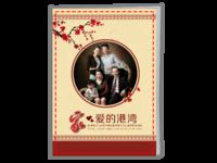 家,爱的港湾-中国风全家福相册-A4骑马钉画册