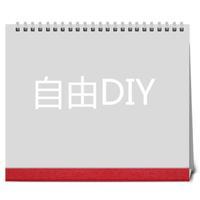 自由DIY-10寸单面印刷台历