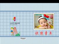 快乐童年-萌娃-照片可替换-精装硬壳照片书60p