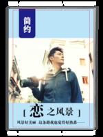 恋之风景-简约-旅行-青春-伤感文字-微杂志-通用-照片可以更换-A4杂志册(32P)