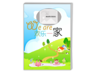 We are 欢乐一家-A4时尚杂志册(26p)