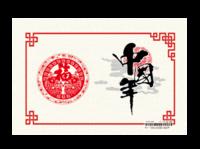 中国年-亚克力台历