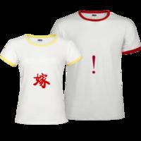 求婚-撞色情侣装纯棉T恤