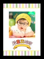 致童真的你-萌娃-亲子-照片可替换-A4杂志册(36P)